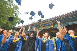 清華、北大畢業生 逾半離京就業