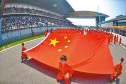 第1000場F1大獎賽 上海開跑
