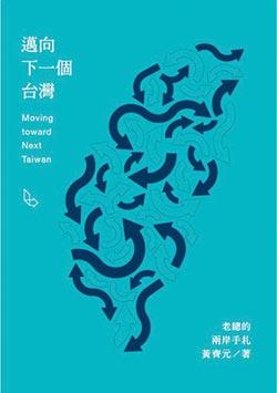 黃齊元新書「邁向下一個台灣」籲加速區域經濟整合