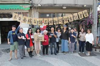 正興街14店家成立台語問路店  打造城市文化特色