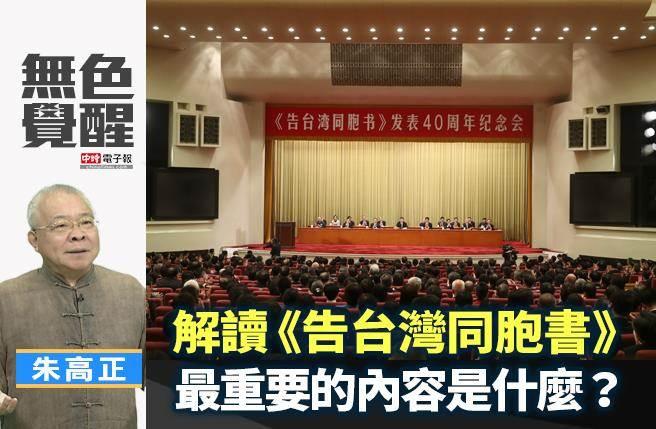 無色覺醒》朱高正:解讀《告台灣同胞書》 最重要的內容是什麼?