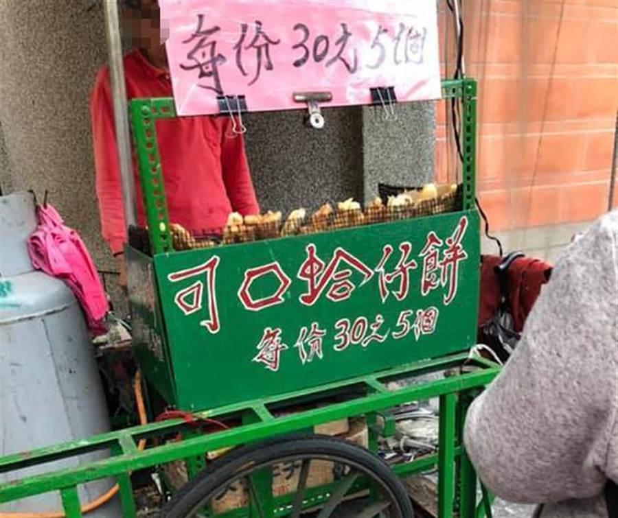 「蛤仔餅」是什麼?中和人一看秒懂:童年美食(圖翻攝自/臉書/我是中和人)