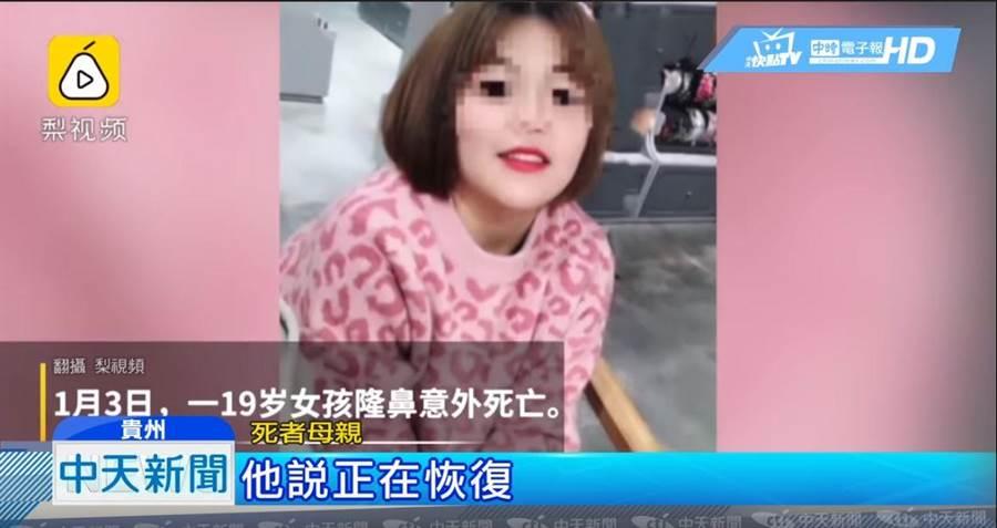 大陸一名19歲女大生竟因「隆鼻手術」而身亡。(圖/取自中天新聞CH52)