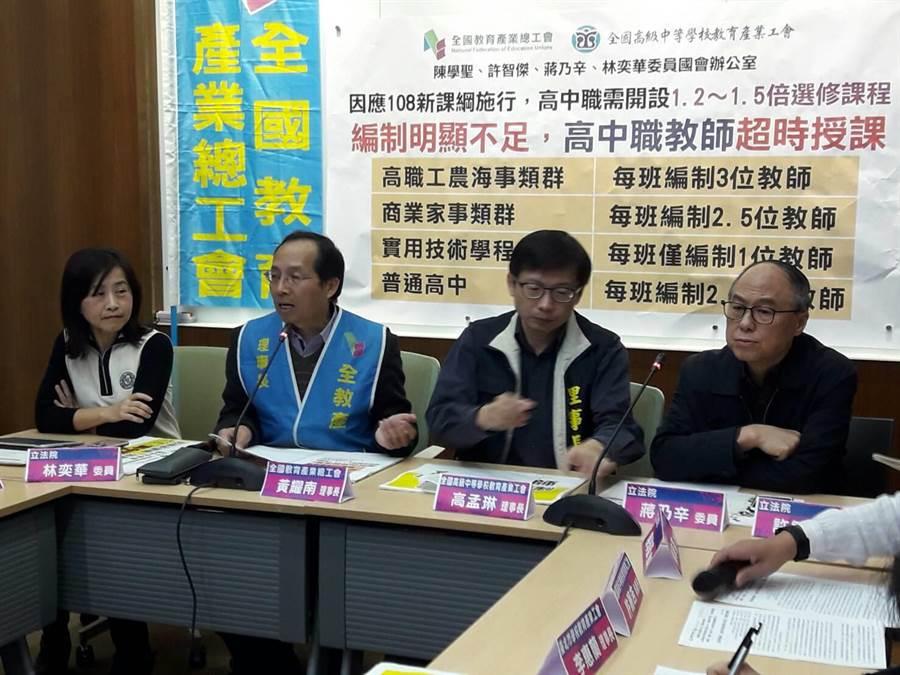 全教產今天召開記者會,呼籲教育部讓高職實習課分組教師每周上16節。(全教產提供)