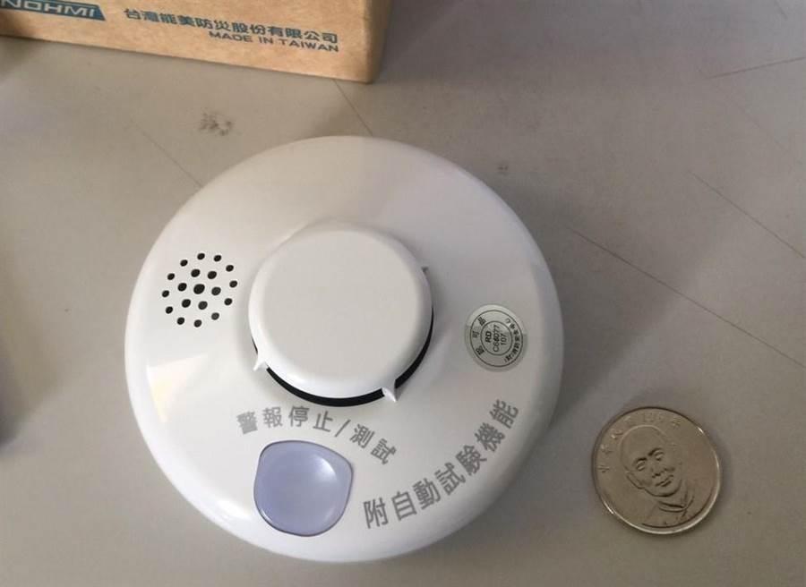 住宅火災警報器比10元硬幣稍大,偵測到火災發生會發出巨大警報聲。(周麗蘭翻攝)