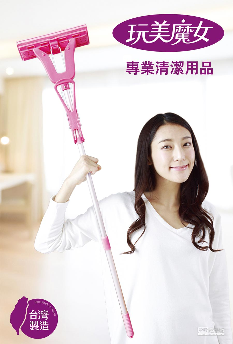 玩美魔女清潔用品擁有多項新型專利,成為居家打掃新利器。圖/商鐵國際提供