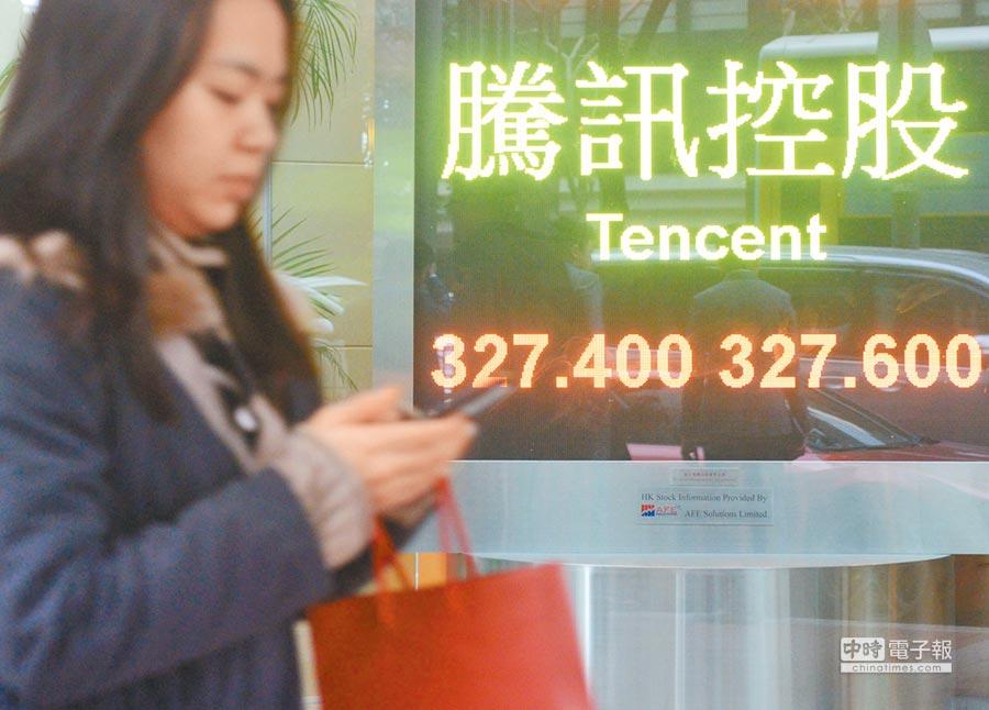 1月9日,香港股王騰訊控股(00700)收報327.60港元,升12.00港元,急升3.8%。(中新社)