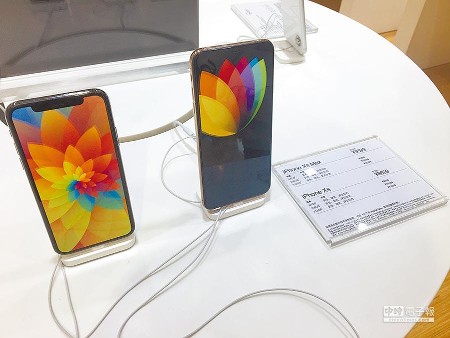 北京東城區某商場蘋果手機商店,iPhone XS和iPhone Max擺在展示台供試用。(CFP)