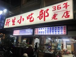新生小吃部焢肉飯 包辦老台東人3餐跟宵夜