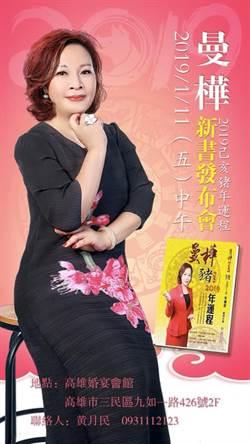 曾斷言韓國瑜篤定當選 命理師去高雄幫吸香港客
