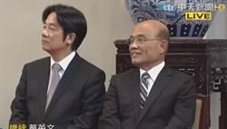 影》蘇貞昌接任閣揆 小英:蘇三長項符合台灣的需要