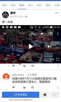 影》網友留言嗆殺館長 陳之漢:嗯,中來!