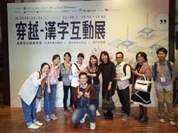 漢字結合互動科技藝術 崑山科大赴澳門展出文字奧妙