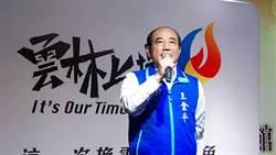 王金平為何說若當選總統只做四年 他分析點出原因