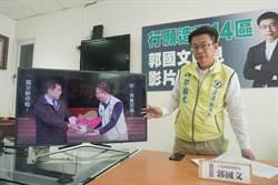 台南》郭國文發表競選影片  賴清德、黃偉哲獻聲力挺