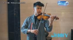 聽力大考驗! 500萬V.S.5000塊小提琴分的出來嗎?