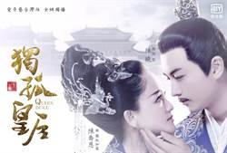 《獨孤皇后》定檔 陳喬恩、陳曉CP秀恩愛