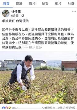 影》出掌交通部長 林佳龍:承擔責任、台灣優先