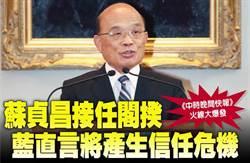 中時晚間快報》蘇貞昌接任閣揆 藍直言將產生信任危機