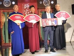 「吳兆南相聲劇藝社」中友藝術季獨家首演《吳門20-師出吳名》