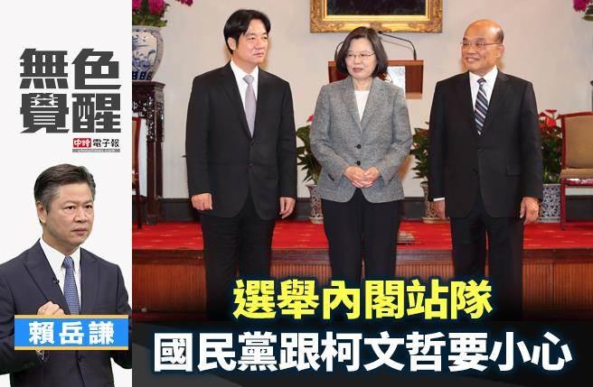 無色覺醒》賴岳謙:選舉內閣站隊 國民黨跟柯文哲要小心