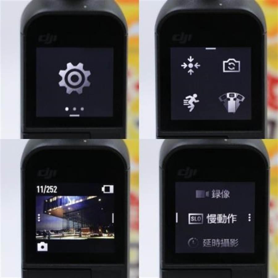 OSMO Pocket觸控螢幕的四向菜單。(圖/黃慧雯攝)