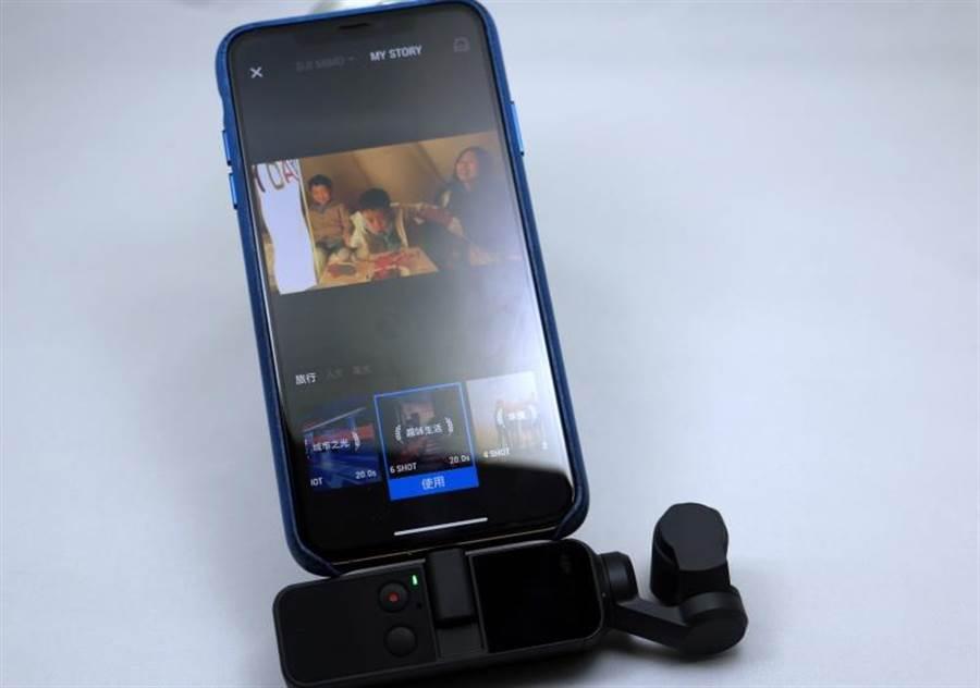 OSMO Pocket搭配「DJI Mimo」Story功能的後製模式,提供的影片腳本模板更多。(圖/黃慧雯攝)