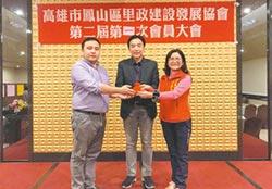鳳山里政發展協會 爭基礎建設建議權