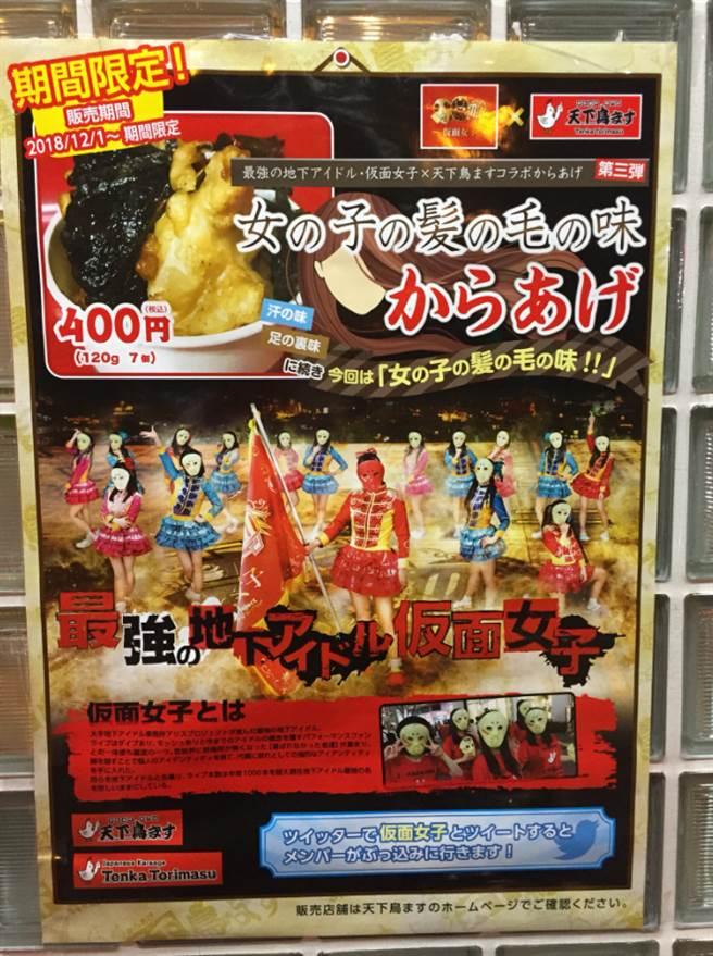 日本美食店「天下鳥ます」近日推出「少女頭髮氣味炸雞」(圖翻攝自推特/@UberEats_umi100)
