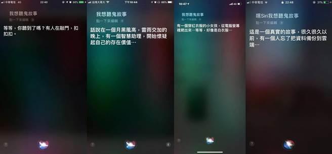 Siri還有私藏許多不同的「鬼故事」(圖/翻攝自《爆怨公社》)