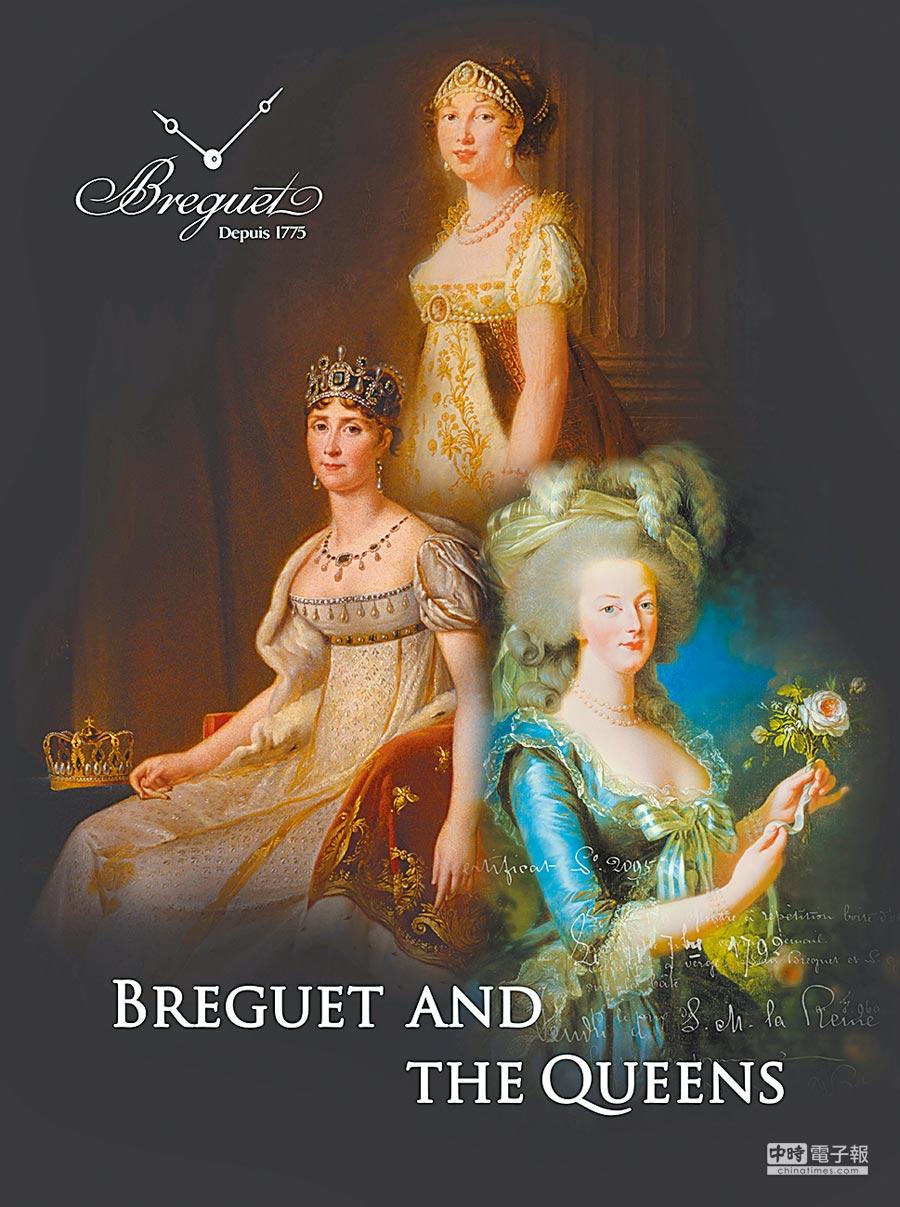 寶璣表即起在亨得利三寶舉辦皇室計時腕表展,有了「三大天后」法國皇后瑪麗安東尼(右起)、那不勒斯王后和約瑟芬皇后的故事加持,更添傳奇。(Breguet提供)