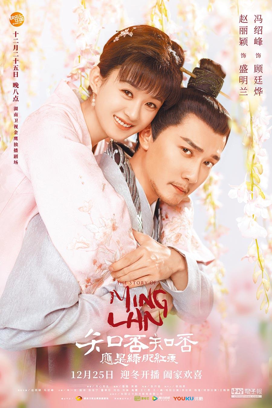 赵丽颖(左)、冯绍峰定情作《知否知否应是绿肥红瘦》。(取自豆瓣网)