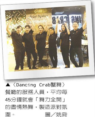 〈Dancing Crab蟹舞〉餐廳的服務人員,平均每45分鐘就會「舞力全開」的盡情熱舞,製造派對氛圍。圖/姚舜