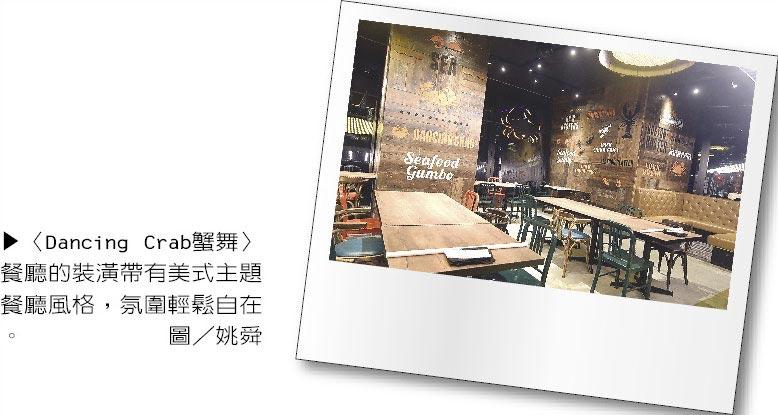 〈Dancing Crab蟹舞〉餐廳的裝潢帶有美式主題餐廳風格,氛圍輕鬆自在。圖/姚舜