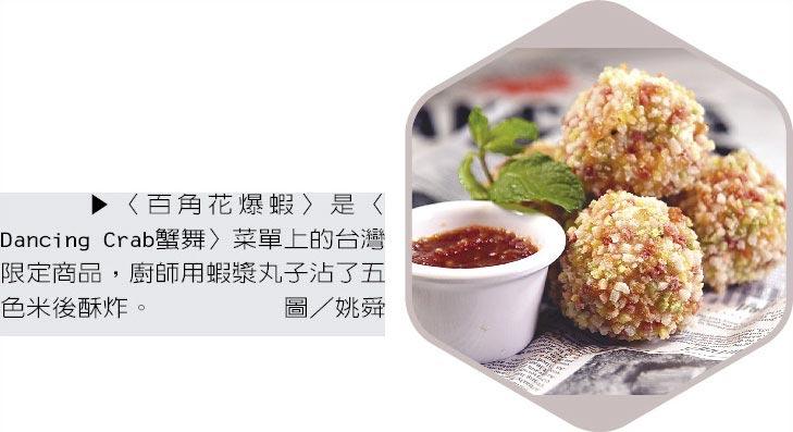 〈百角花爆蝦〉是〈Dancing Crab蟹舞〉菜單上的台灣限定商品,廚師用蝦漿丸子沾了五色米後酥炸。圖/姚舜