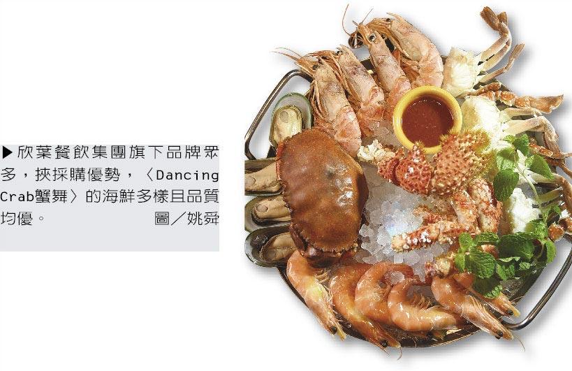 欣葉餐飲集團旗下品牌眾多,挾採購優勢,〈Dancing Crab蟹舞〉的海鮮多樣且品質均優。圖/姚舜