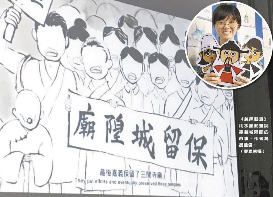 《義邑藝意》用水墨動畫說嘉義城隍廟的故事。作者為呂孟儒。(廖素慧攝)