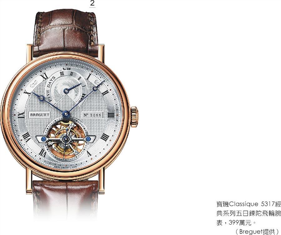 2.寶璣Classique 5317經典系列五日鍊陀飛輪腕表,399萬元。(Breguet提供)