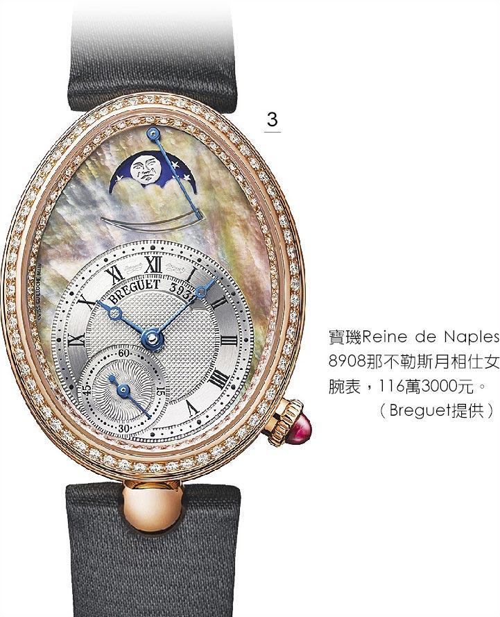 3.寶璣Reine de Naples 8908那不勒斯月相仕女腕表,116萬3000元。(Breguet提供)