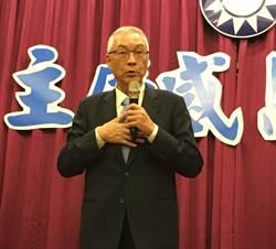 2020總統、立委選舉人選 吳敦義:還早 尚未決定