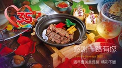 台北老爺35周年慶 滿額抽好禮