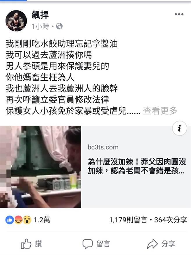 館長陳之漢對林姓男子毆打妻兒也表不滿,在臉書發文嗆「去蘆洲揍你」。(吳岳修翻攝)