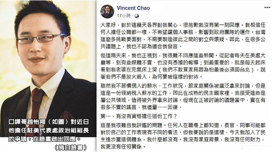 口譯哥趙怡翔對近日他擔任駐美代表處政治組組長的爭議,在臉書做出回應。(摘自臉書)
