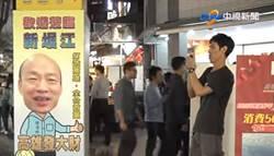 這款韓國瑜海報貼門口超吸睛!新堀江攤商出招救生意