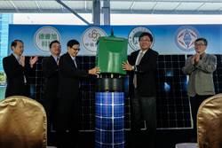 竹科首座屋頂型太陽能電廠啟用
