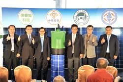 《其他股》竹科停車場太陽能電廠啟用,中租續拚資產規模