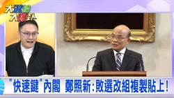 《大政治大爆卦》「快速鍵」內閣 鄭照新:敗選改組複製貼上!