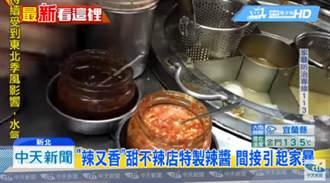 影》「加辣之亂」導火線肉圓店曝光 網狂洗:記得加辣