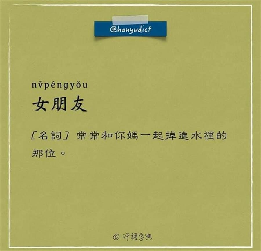 有網友創立臉書粉絲專頁「汗語字典」,標榜為「唯一說真話的字典」,將許多字詞重新定義。翻攝臉書汗語字典
