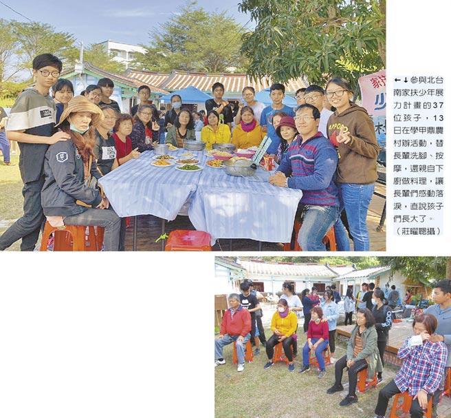 參與北台南家扶少年展力計畫的37位孩子,13日在學甲鼎農村辦活動,替長輩洗腳、按摩,還親自下廚做料理,讓長輩們感動落淚,直說孩子們長大了。(莊曜聰攝)